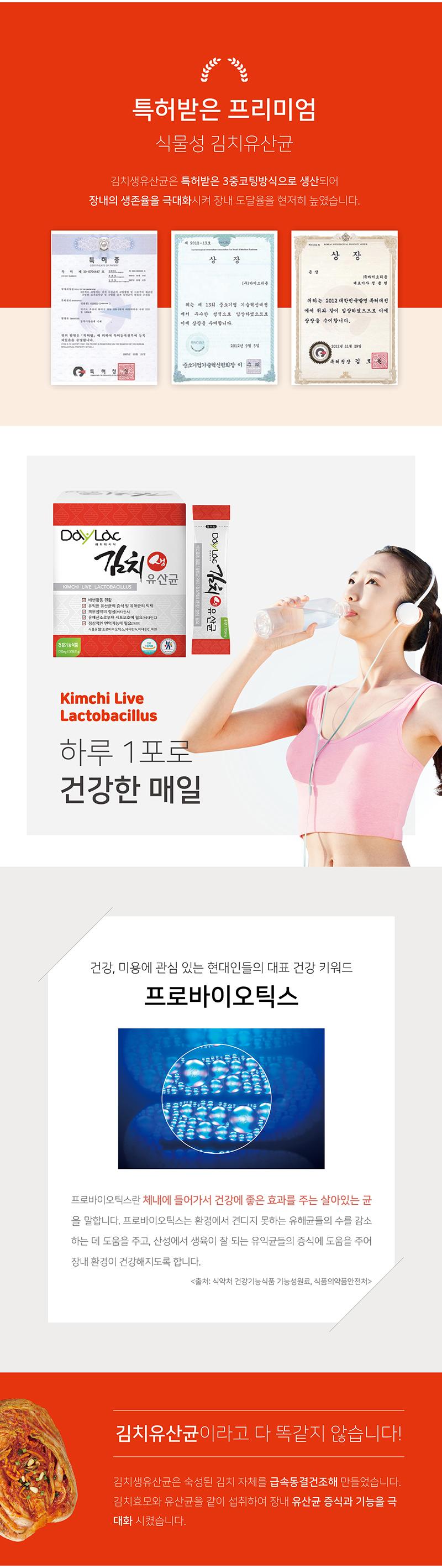 김치생유산균2