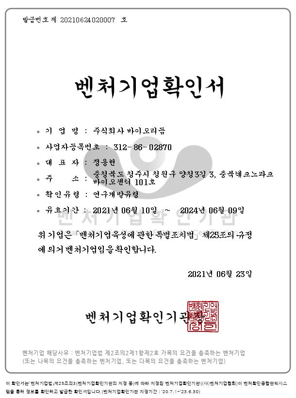 벤처기업인증-20240609한