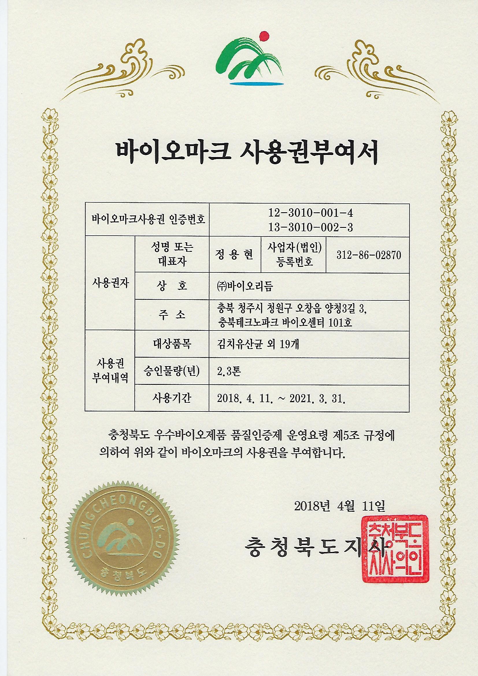 우수바이오제품 2021.03-품질경영